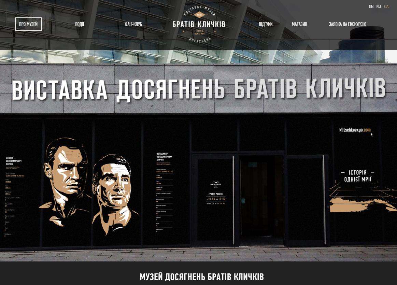 В столице можно бесплатно посетить музей братьев Кличко