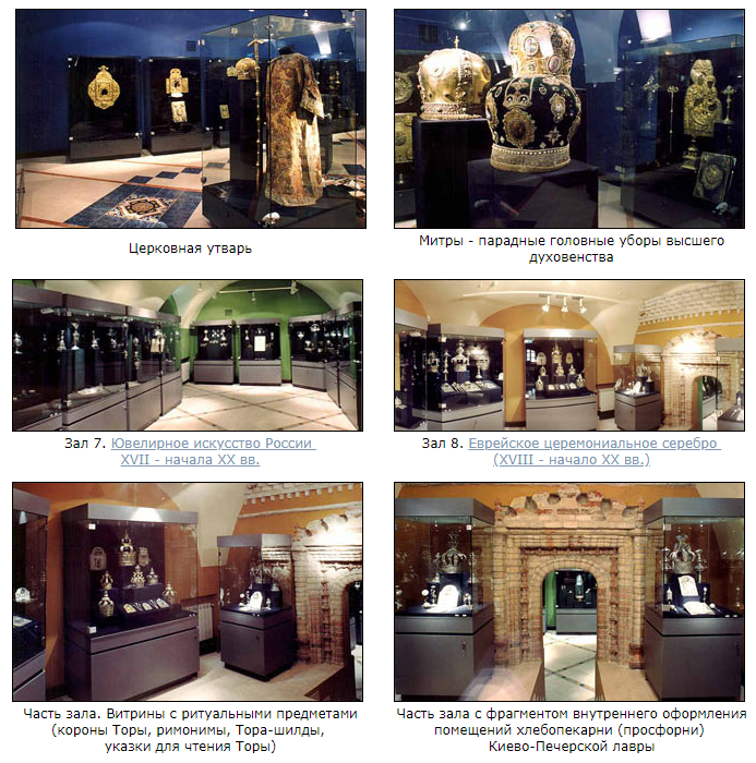 В столице недорого можно посетить Музей исторических драгоценностей