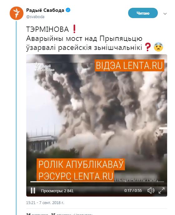 Реакция на российский фейк