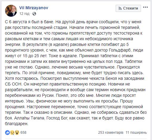Врачи нашли у Вила Мирзаянова рак простаты последней стадии