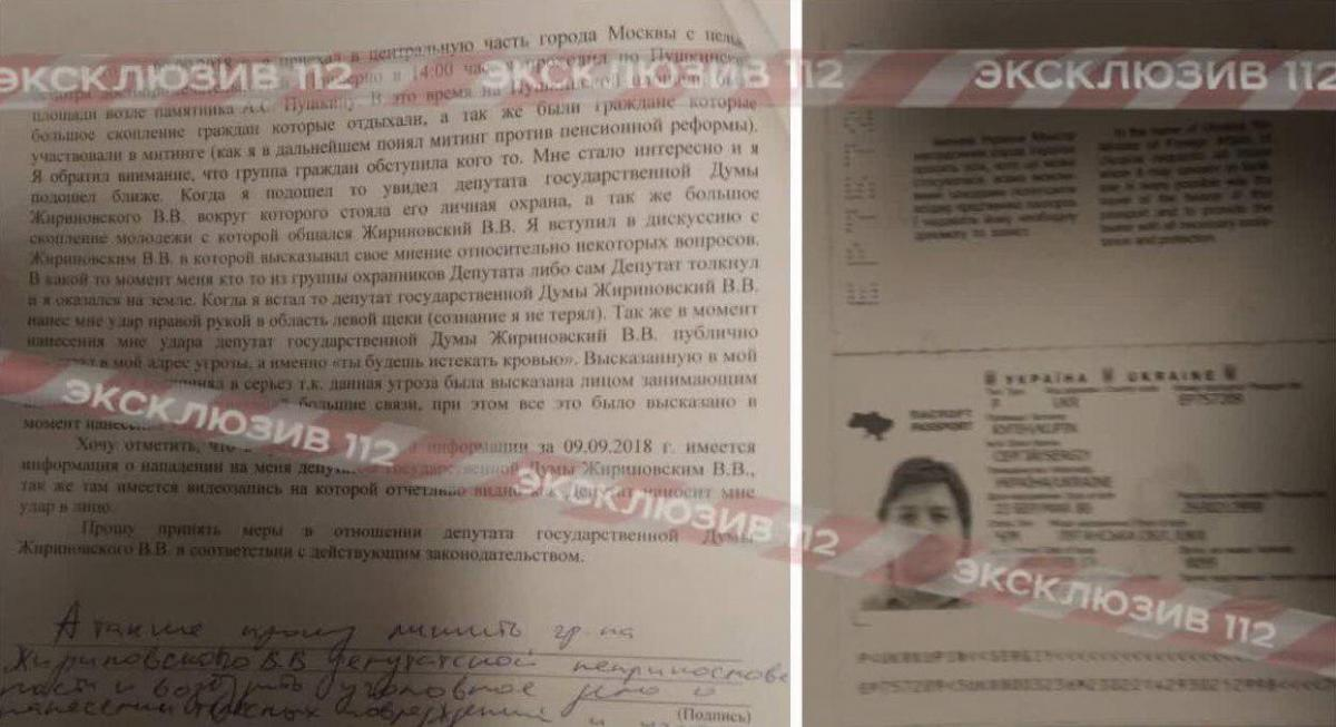 Скриншоты заявления и паспорта избитого Жириновским украинца