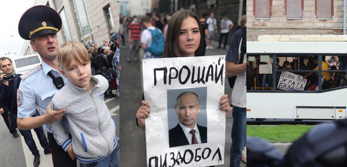 протесты в россии путин прощай пиздобол