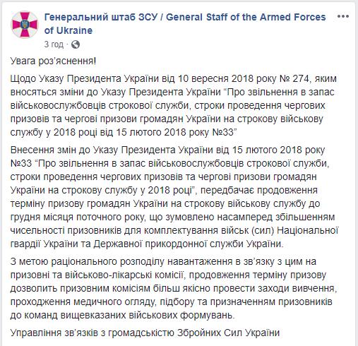 В Украине продлили сроки призыва на срочную службу из-за увеличения численности призывников, отметили в Генштабе ВСУ