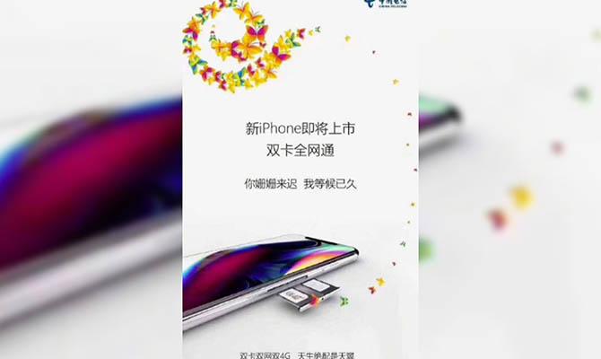 iPhone-2018 с двумя симками