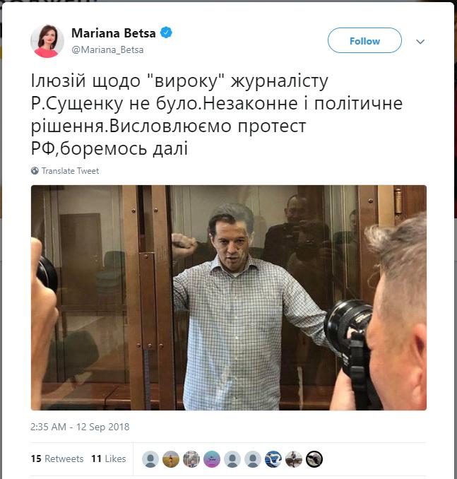 В РФ Верховный суд признал законным приговор Московского горсуда Роману Сущенко
