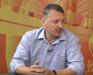 Игорь Гиркин сообщил, что РФ собиралась отправить захваченную часть Донбасса под контроль Украины в рамках федерализации