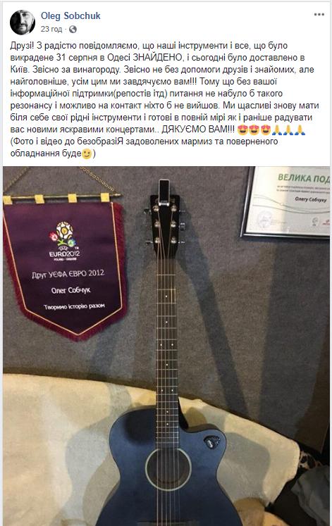Олег Собчук сообщил, что группе