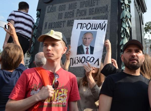 Протесты против пенсионной реформы в РФ