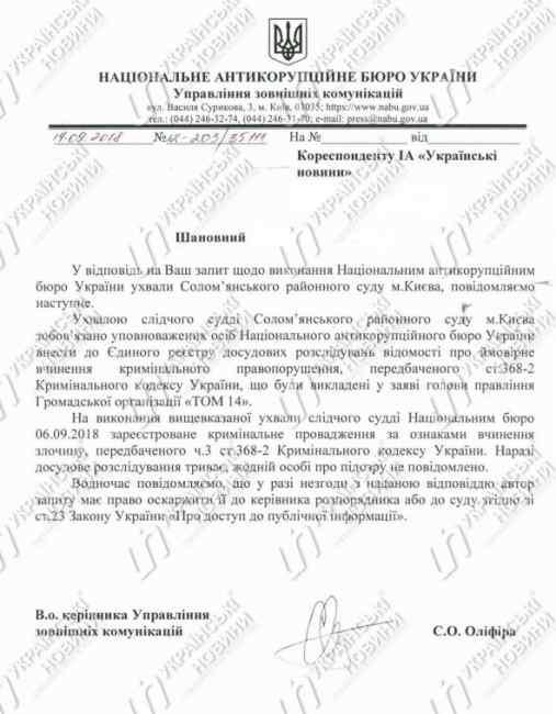 """/ """"Українські новини"""""""