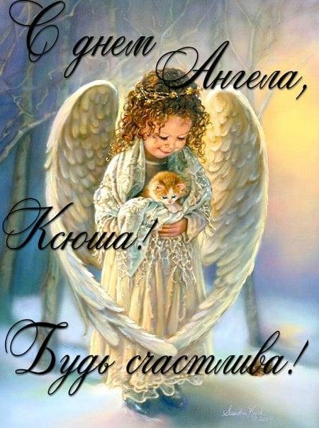 Поздравления с Днем ангела Ксении – открытки