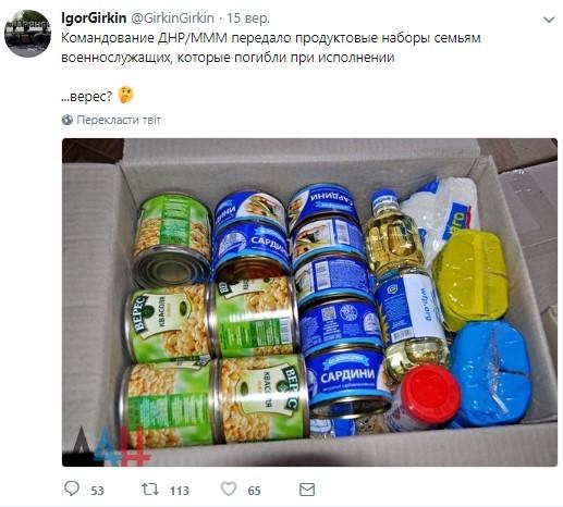 И действительно, украинские продукты