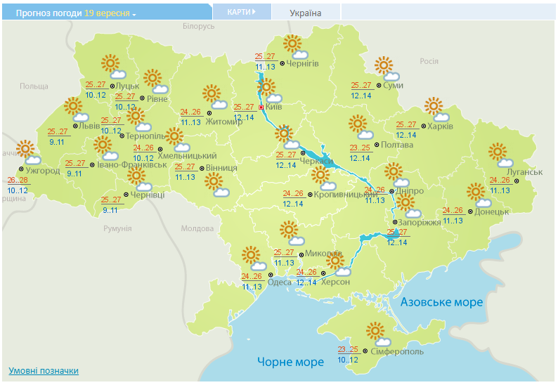 В Укргидрометцентре спрогнозировали, что в Киеве в среду потеплеет