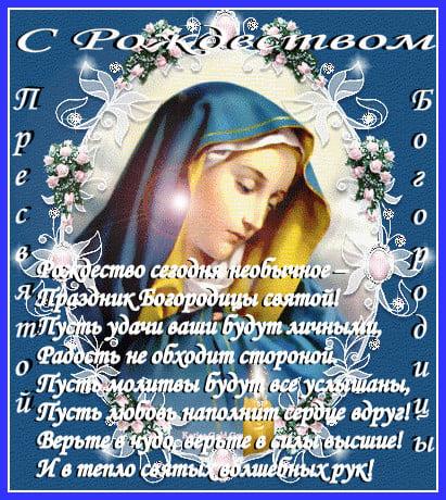 Открытки с поздравлением рождеством богородицы