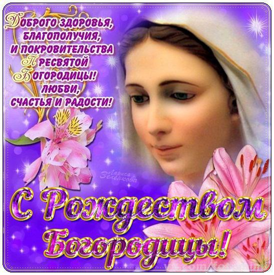 Рождество Пресвятой Богородицы – открытки