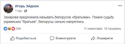Игорь Эйдман пошутил, что белорусы сильно напряглись, услышав, что спикер МИД России назвала их братьями, поскольку помнят судьбу украинцев