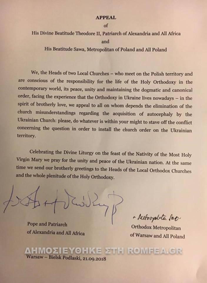 Обращение патриарха Александрийского и митрополита Польского