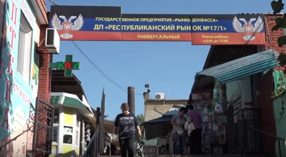 рынок в Донецке