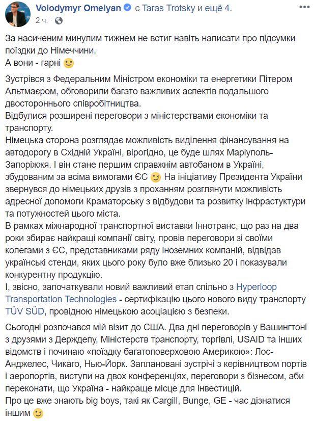 Омелян рассказал, как и за какие деньги построят первый настоящий автобан в Украине.