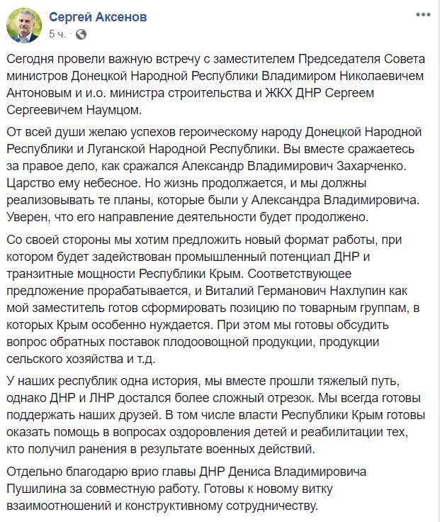 """Свои люди - сочтемся. """"Власти"""" аннексированного Крыма сделали """"деловое предложение"""" боевикам """"ДНР"""""""