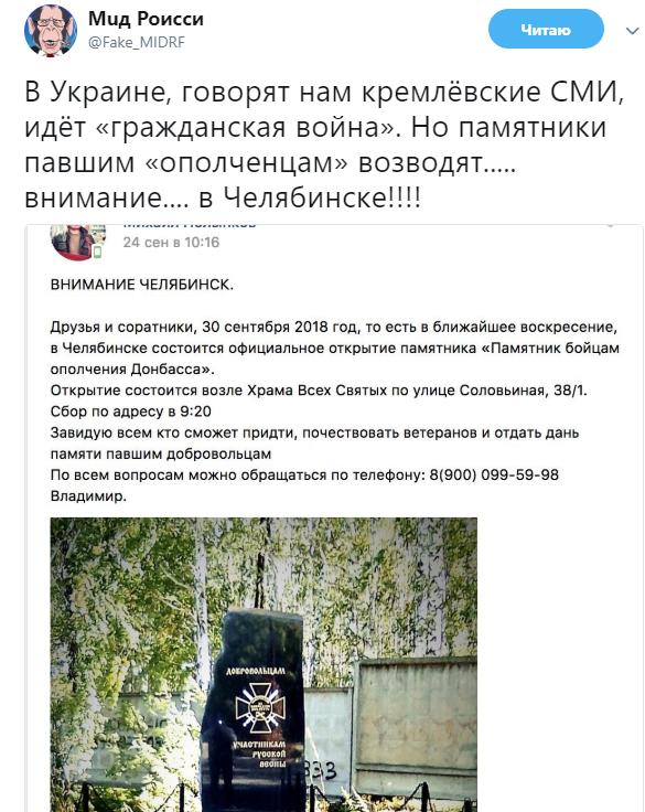 """Реакция соцсетей на памятник """"ополчению"""" террористов"""