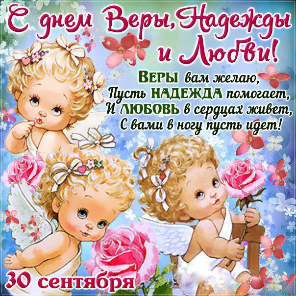 Изображение - Именины надежды веры и любовь поздравления 1538057303-2904