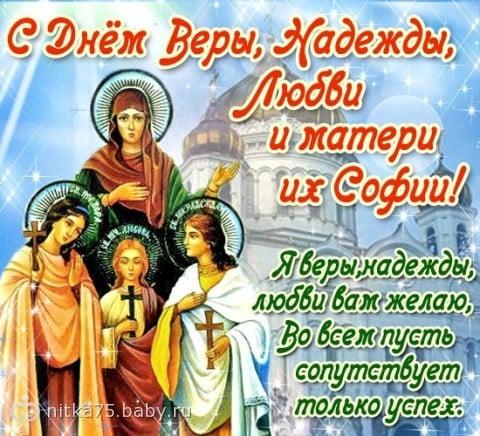 Изображение - Именины надежды веры и любовь поздравления 1538057303-8595