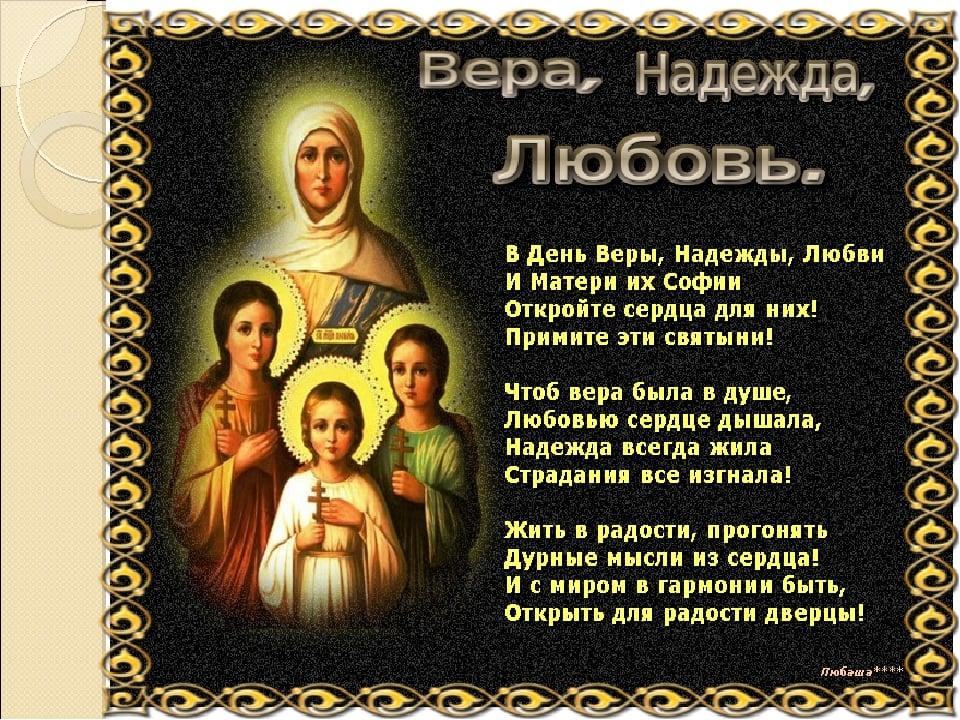Изображение - Именины надежды веры и любовь поздравления 1538057304-4268