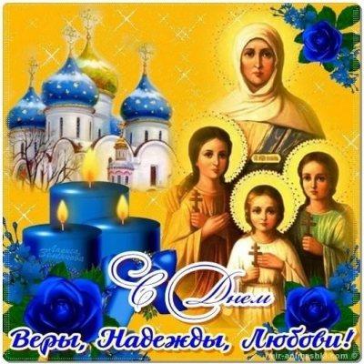 Изображение - Именины надежды веры и любовь поздравления 1538057304-8053