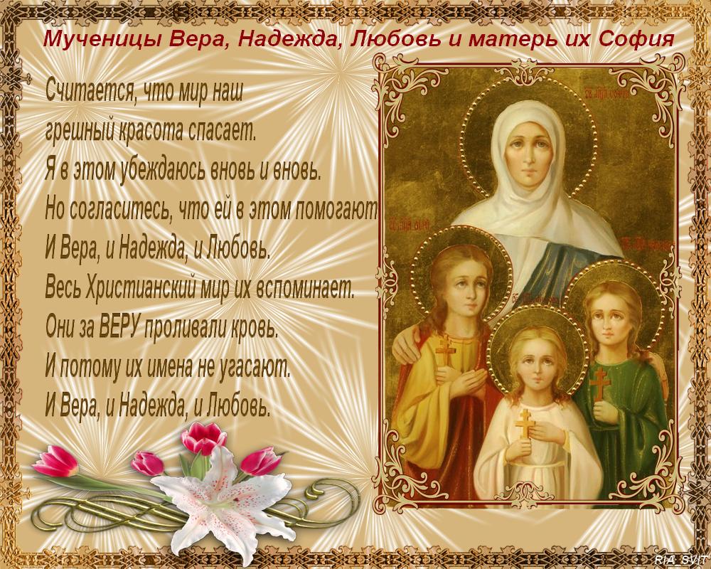 Поздравления на 30 сентября вера надежда любовь