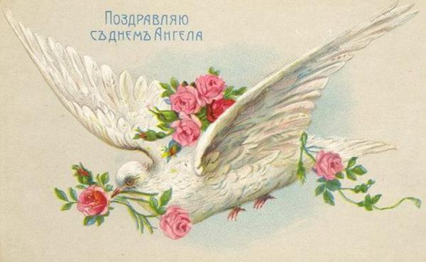 Открытки с Днем ангела Веры