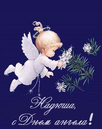 Изображение - Поздравления надежду с днем ангела 1538060761-2285
