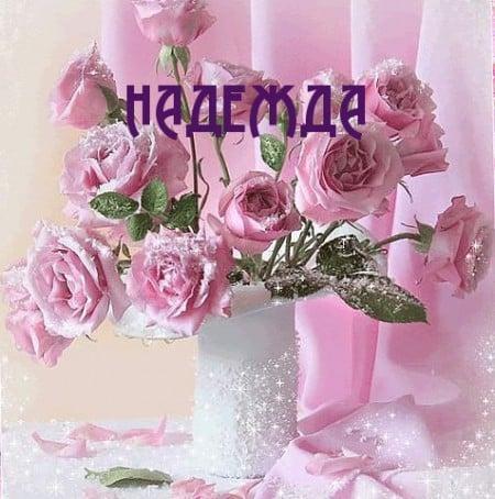 Изображение - Поздравления надежду с днем ангела 1538060762-4978