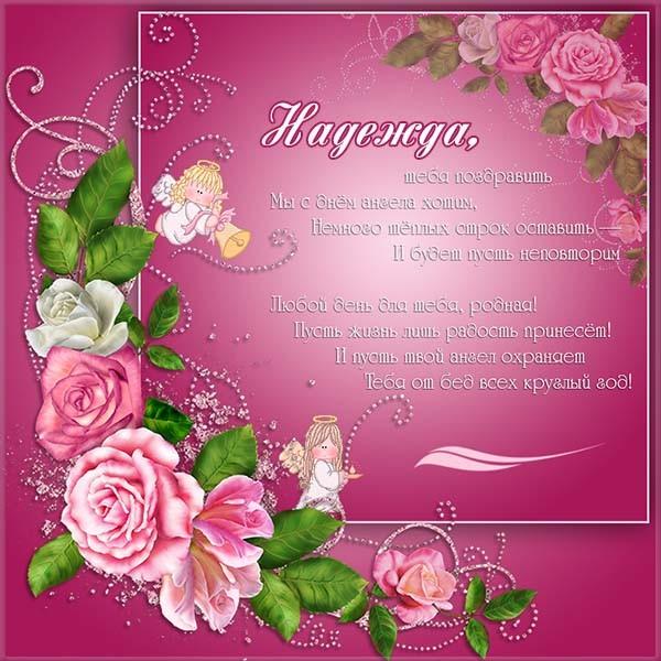 Изображение - Поздравления надежду с днем ангела 1538060763-5545