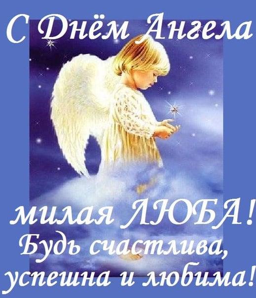 С днем ангела любовь открытки