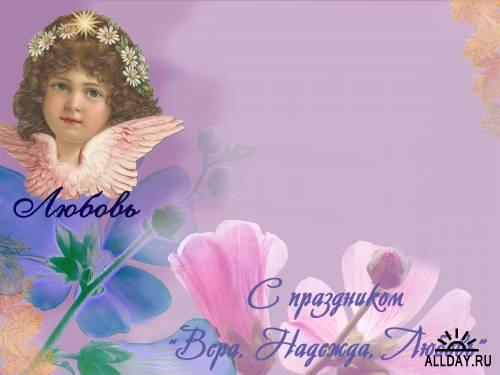 Изображение - Поздравление с днем имени любовь 1538062338-1670