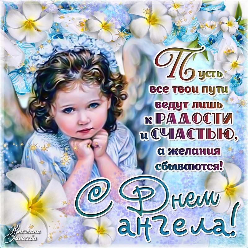 Изображение - С днем ангела софия поздравления 1538063375-4510