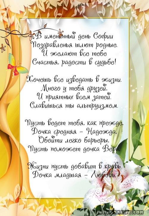 Изображение - С днем ангела софия поздравления 1538063376-7347