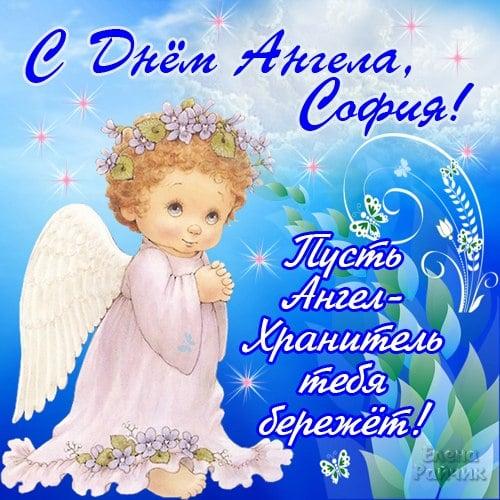 Изображение - С днем ангела софия поздравления 1538063376-7633