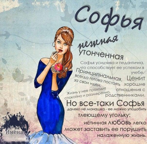 Изображение - С днем ангела софия поздравления 1538063377-8907