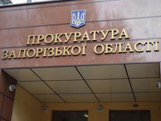 Прокуратура Запорожской области