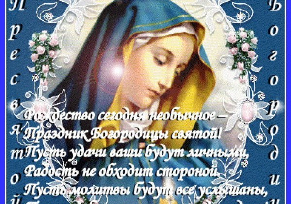 Картинки поздравления с днем пресвятой богородицы 21 сентября, спасибо большие открытки