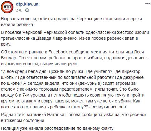 / facebook.com/dtp.kiev.ua