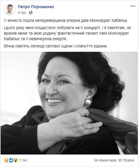 Петр Порошенко прокомментировал смерть легенды мировой сцены — Монсеррат Кабалье