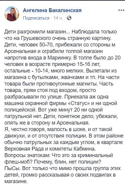 Толпа подростков ограбила магазин в двух шагах от Рады: опубликовано фото