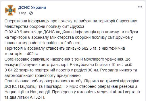 На Черниговщине из-за взрывов на территории склада боеприпасов эвакуировали около 10 тысяч человек