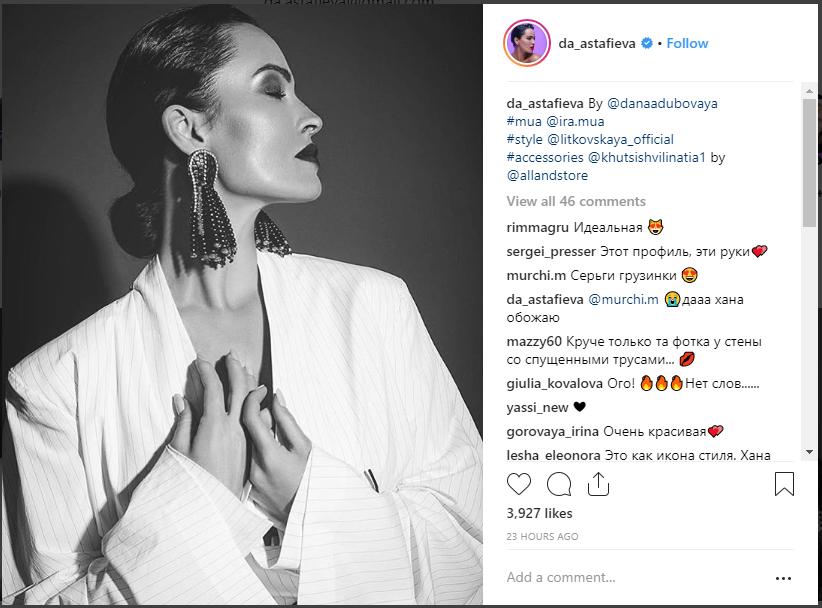 Даша Астафьева сфотографировалась в экстравагантном наряде