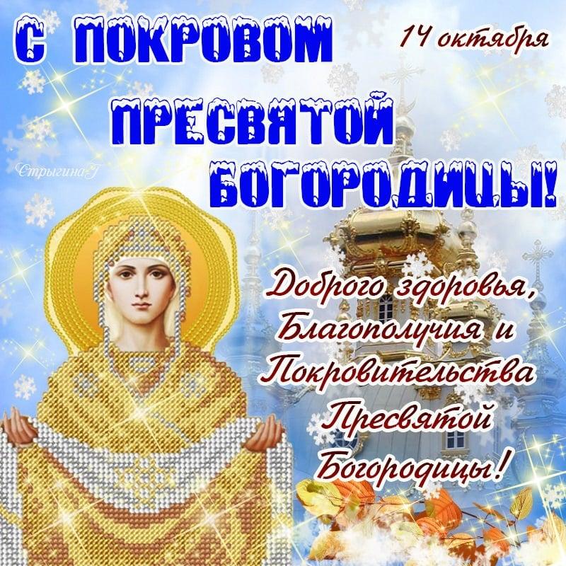 Изображение - Поздравление с покровом в открытках 1539260889-2967