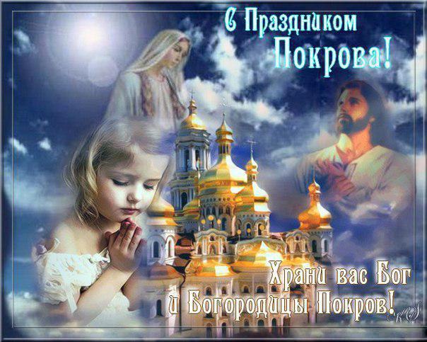 Изображение - Поздравление с покровом в открытках 1539260890-6047