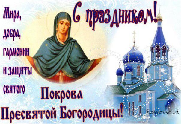 Изображение - Поздравление с покровом в открытках 1539260891-5791
