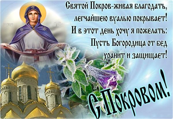 Изображение - Поздравление с покровом в открытках 1539260892-3480